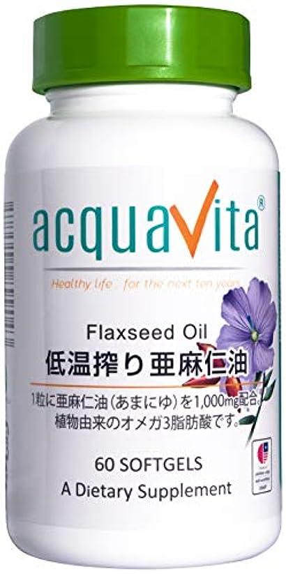 より平らなオーチャード打たれたトラックacquavita(アクアヴィータ) 低温搾り 亜麻仁油 60粒