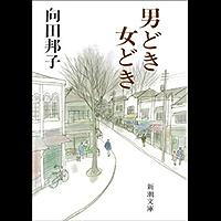 男どき女どき(新潮文庫)