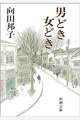 男どき女どき Kindle版