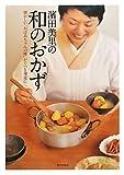 濱田美里の和のおかず―懐かしい「おばあちゃんの味」がぐっと身近に
