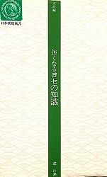 強くなるヨセの知識 (日本棋院新書―入段編)