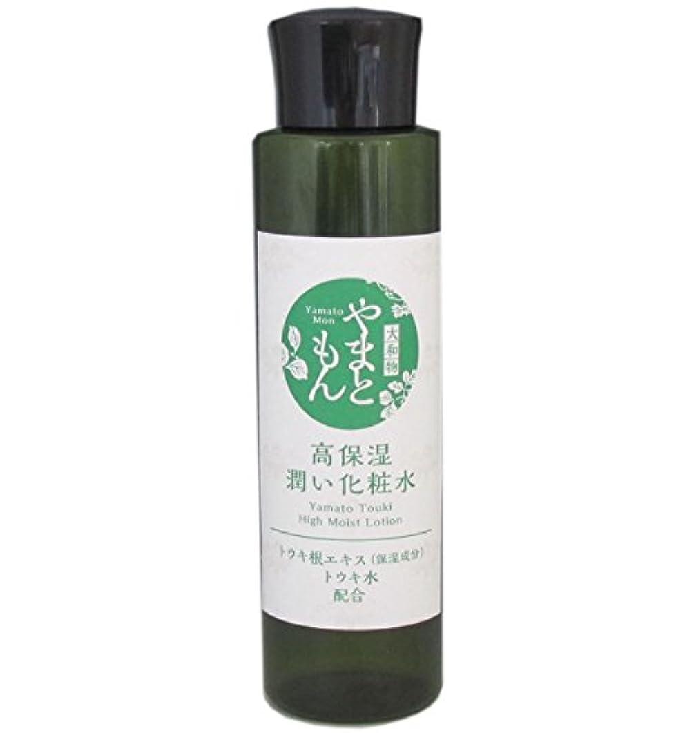 ドレインめまいあご奈良産和漢生薬エキス使用やまともん化粧品 当帰化粧水(とうきけしょうすい)