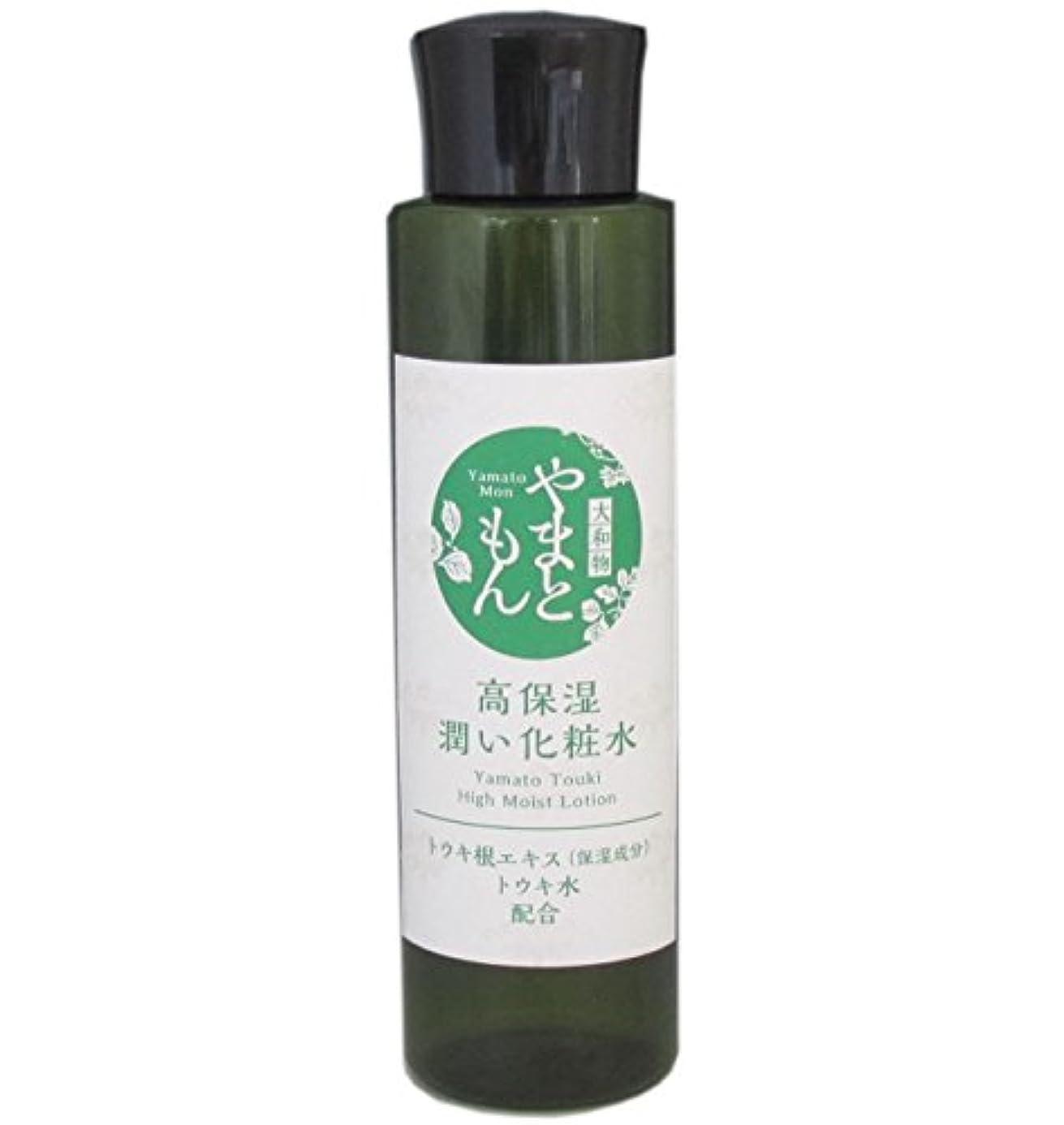 リング中国有名人奈良産和漢生薬エキス使用やまともん化粧品 当帰化粧水(とうきけしょうすい)