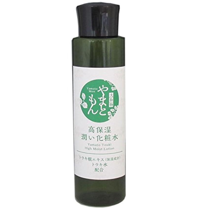 シェフミシン目上回る奈良産和漢生薬エキス使用やまともん化粧品 当帰化粧水(とうきけしょうすい)