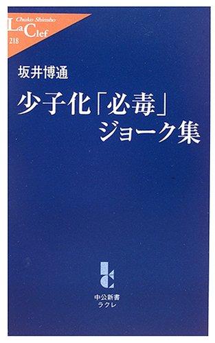 少子化「必毒」ジョーク集 (中公新書ラクレ)の詳細を見る
