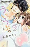 ういらぶ。-初々しい恋のおはなし- 9 (少コミフラワーコミックス)