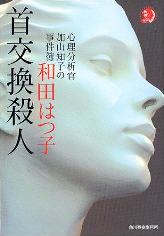 首交換殺人―心理分析官加山知子の事件簿 (ハルキ・ホラー文庫)の詳細を見る