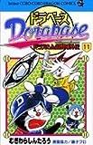 ドラベース―ドラえもん超野球外伝 (11) (コロコロドラゴンコミックス)