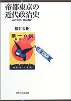帝都東京の近代政治史―市政運営と地域政治