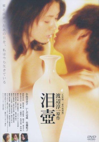 泪壺 APD-1247 [DVD]