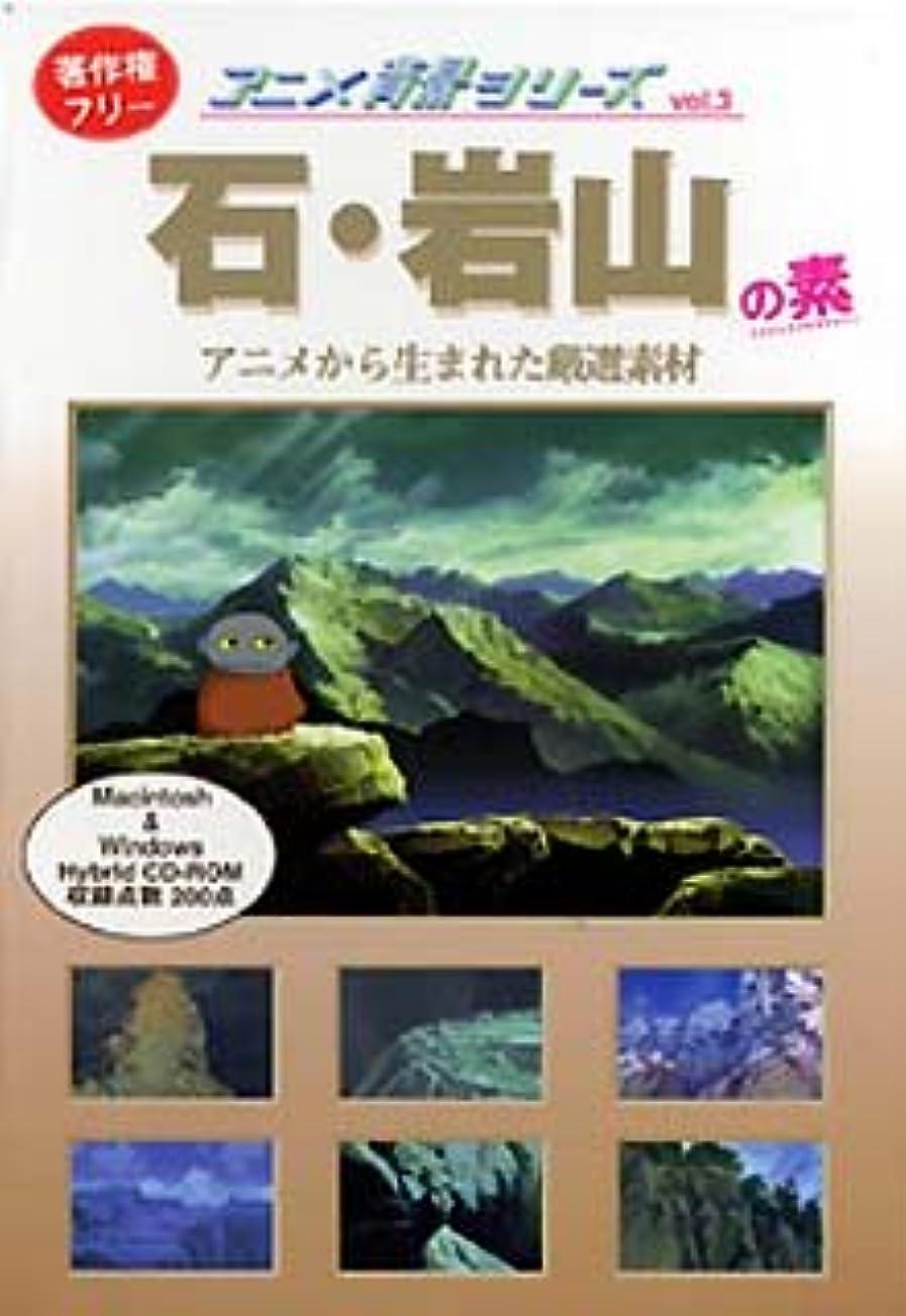 船悪行こどもセンターアニメ背景シリーズ Vol.3 石?岩山の素