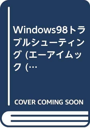Windows98トラブルシューティング (エーアイムック (216))の詳細を見る