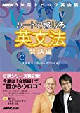 NHK3か月トピック英会話 ハートで感じる英文法 会話編 (語学シリーズ―NHK3か月トピック英会話)
