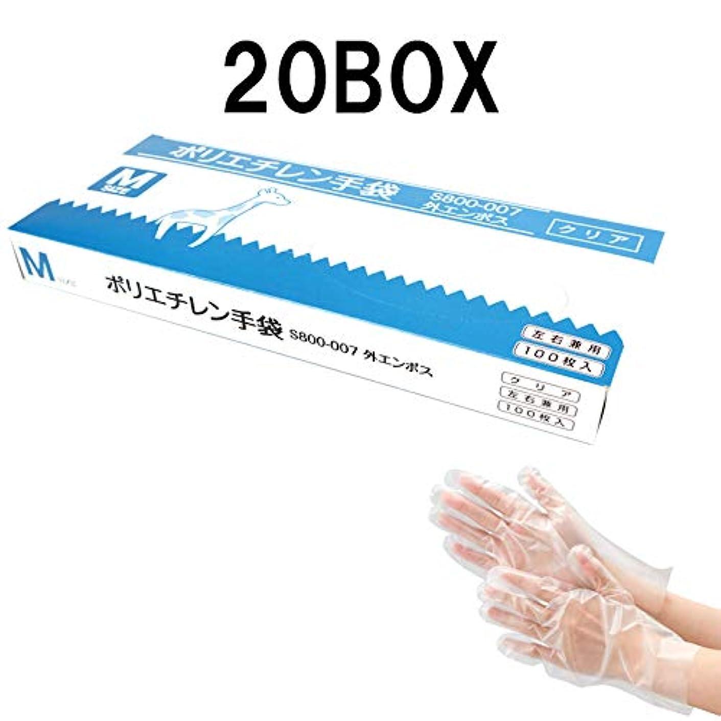 獣湿地損傷(2000枚) 使い捨て ポリエチレン手袋 Mサイズ 100枚入り×20BOX クリア色 左右兼用 外エンボス 食品衛生法適合品