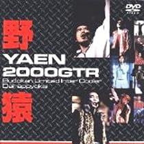 YAEN 2000GTR Budokan Inter Cooler Daihappyokai [DVD]