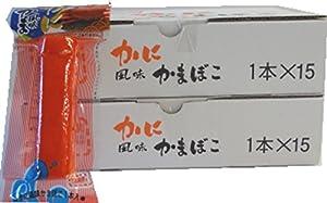 かに風味かまぼこ15本×2箱セット