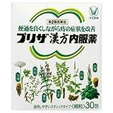 【第2類医薬品】プリザ漢方内服薬 30包 ×2