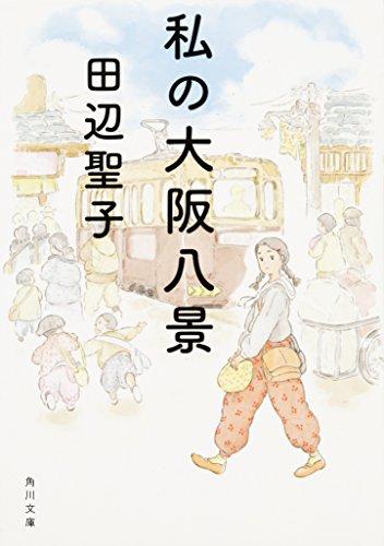 私の大阪八景 (角川文庫)の詳細を見る