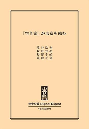 「空き家」が東京を蝕む (中央公論 Digital Digest)
