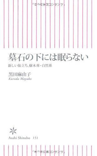 墓石の下には眠らない 新しい旅立ち、樹木葬・自然葬 (朝日新書)の詳細を見る