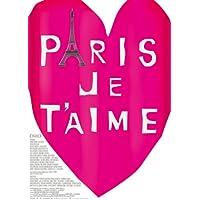パリ、ジュテーム プレミアム・エディション