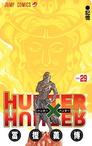 HUNTER X HUNTER29 (ジャンプコミックス)の詳細を見る