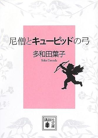 尼僧とキューピッドの弓 (講談社文庫)