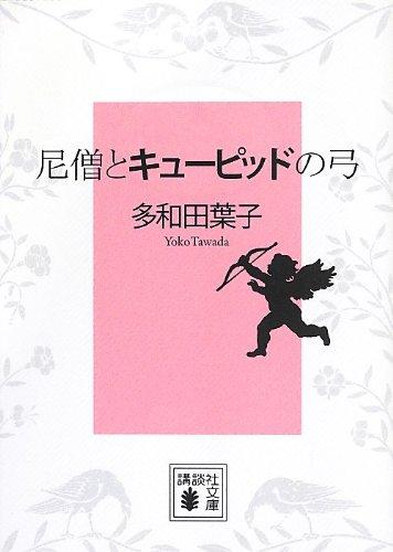 尼僧とキューピッドの弓 (講談社文庫)の詳細を見る