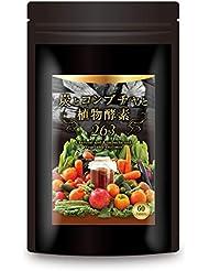 炭とコンブチャと植物酵素263種 炭ダイエット 5種の純炭 チャコール コンブチャ 乳酸菌 サプリメント 30日分
