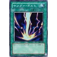 遊戯王 サンダー・ボルト DL2-034 スーパー