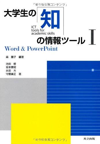 大学生の知の情報ツールI -Word&PowerPoint-の詳細を見る