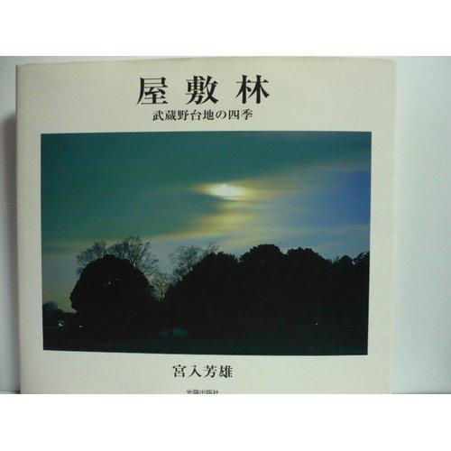 屋敷林―武蔵野台地の四季
