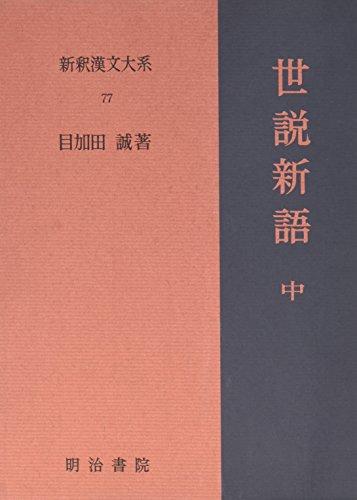 世説新語 中 新釈漢文大系 (77)の詳細を見る