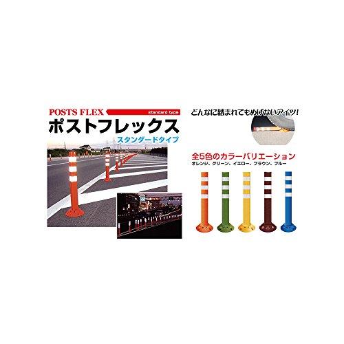 ポストフレックス 高さ80cm スタンダードタイプ 接着剤付き オレンジ/橙色