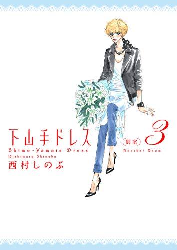 下山手ドレス別室 3 (フィールコミックス)の詳細を見る