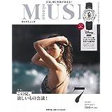otona MUSE(オトナミューズ) 2019年 7 月号
