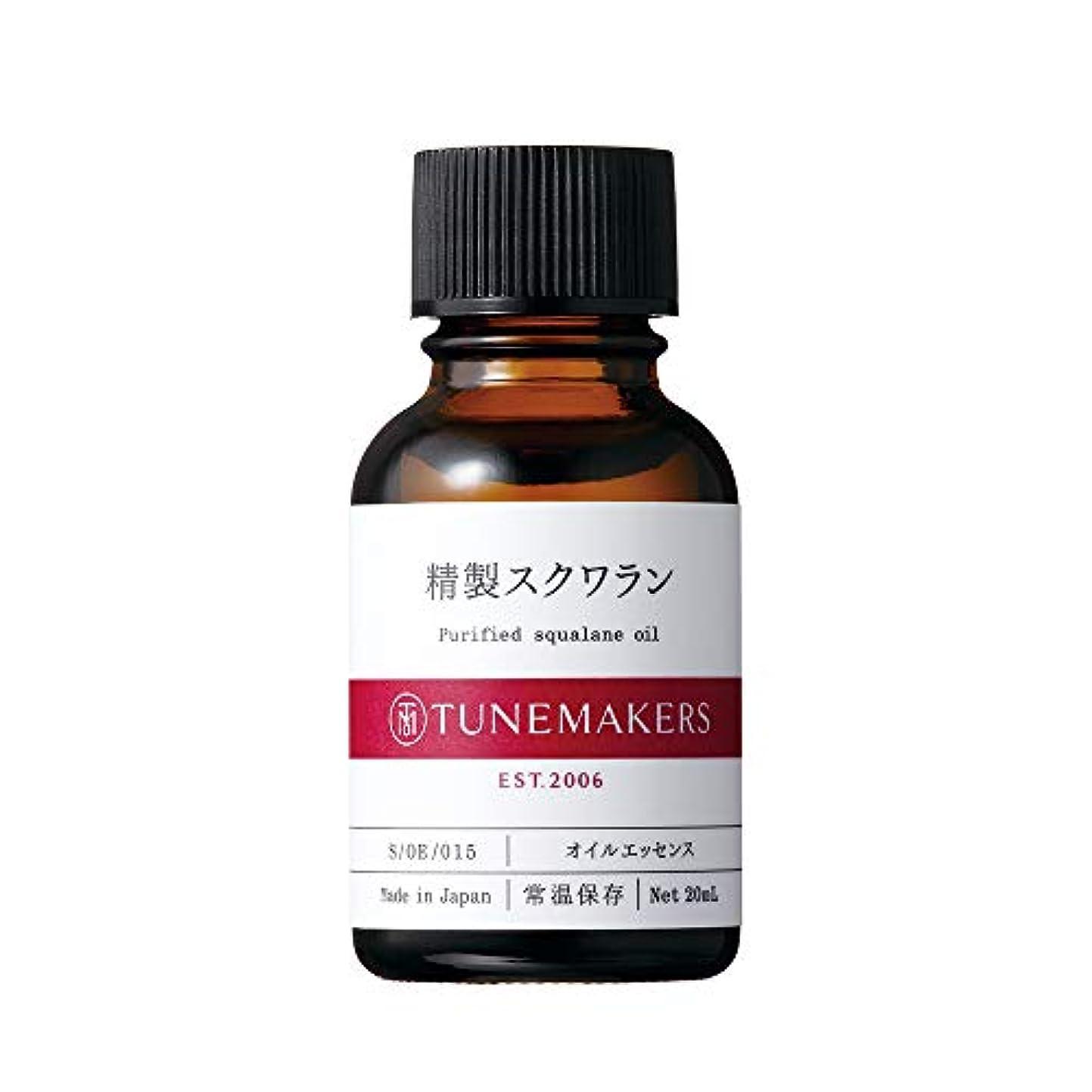 症状コテージ友情TUNEMAKERS(チューンメーカーズ) 精製スクワラン 美容液 20ml