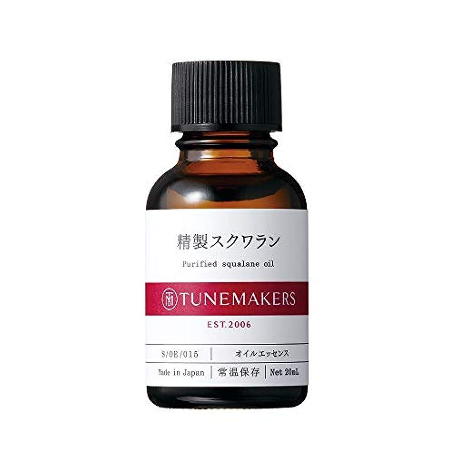 欺く福祉ダニTUNEMAKERS(チューンメーカーズ) 精製スクワラン 美容液 20ml