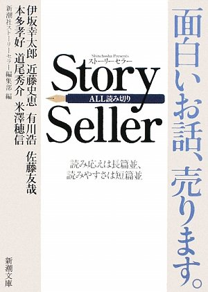 Story Seller (新潮文庫)の詳細を見る