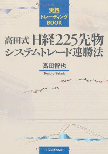 高田式日経225先物システムトレード連勝法 (実践トレーディングBOOK)