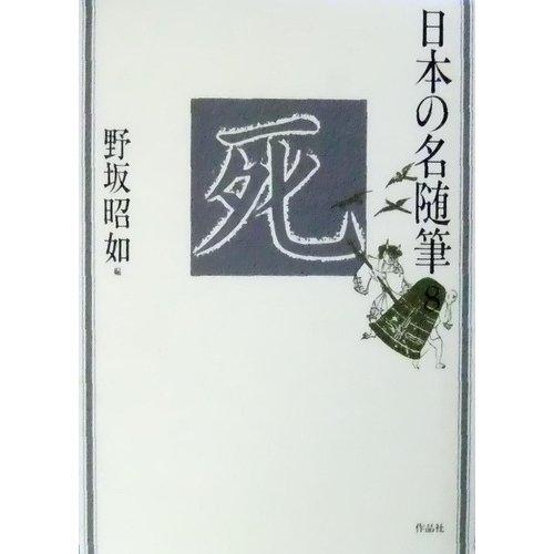 日本の名随筆 (8) 死の詳細を見る