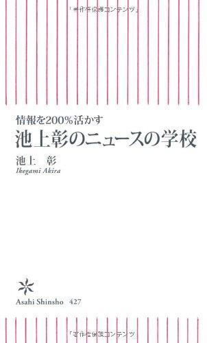 情報を200%活かす 池上彰のニュースの学校 (朝日新書)の詳細を見る