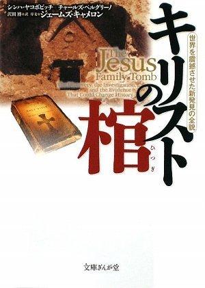 キリストの棺―世界を震撼させた新発見の全貌 (文庫ぎんが堂)の詳細を見る