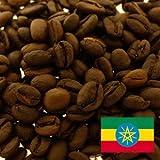 舘田珈琲エチオピア ALAKA G1 サンドライ ナチュラル 豆のまま[100g]