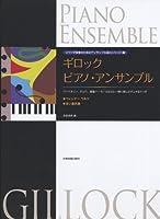 ピアノ学習者のためのアンサンブル導入シリーズ(1)ギロック ピアノアンサンブル/ウィンナーワルツ・古い農民歌 (ピアノ学習者のためのアンサンブル導入シリーズ 1)