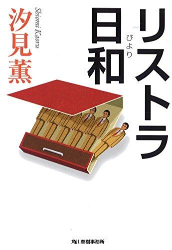 リストラ日和 (ハルキ文庫)の詳細を見る