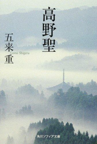 高野聖 (角川ソフィア文庫)の詳細を見る