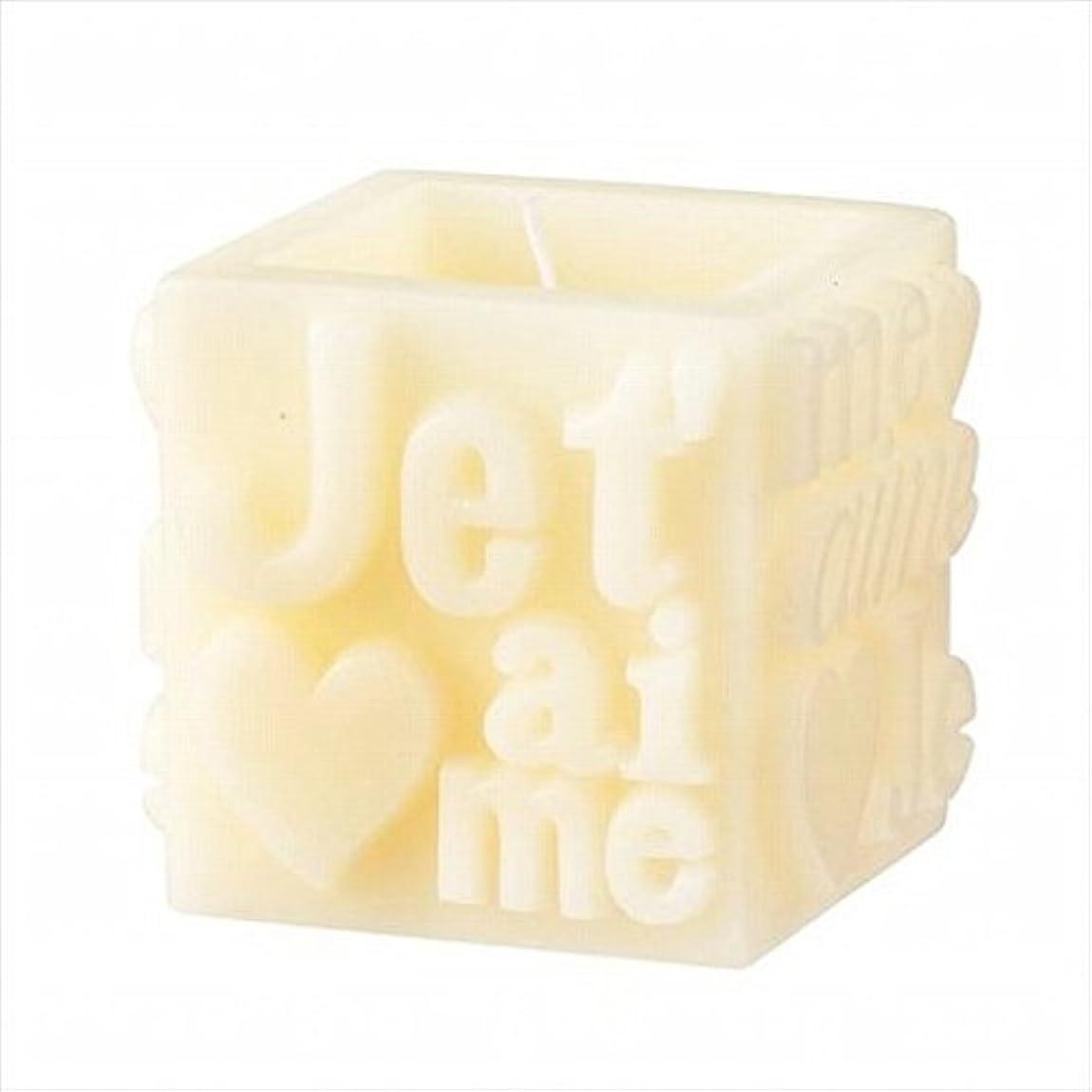 ブラウズ賞賛する安心させるkameyama candle(カメヤマキャンドル) ジュテーム 「 アイボリー 」(A6720500IV)