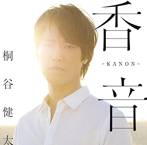 香音-KANON-(Special Edition)(完全生産限定盤)(Blu-ray Disc付)の詳細を見る