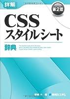 詳解CSSスタイルシート辞典第2版